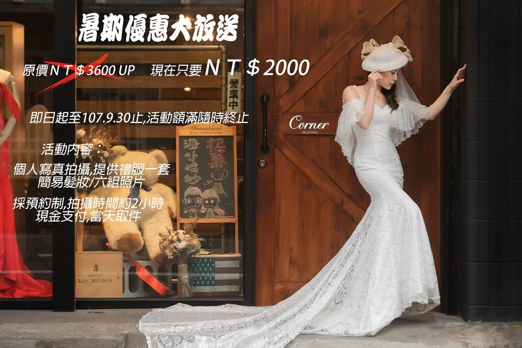 宜蘭史上最低婚紗拍攝優惠